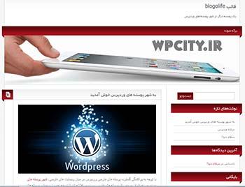 پوسته ودپرس وبلاگی blogolife
