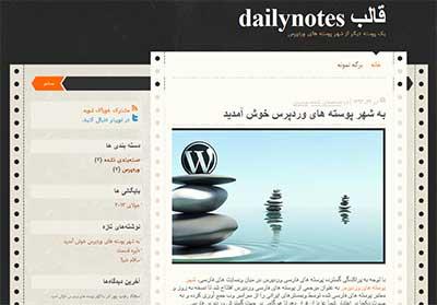 پوسته وردپرس یادداشت روزانه DailyNotes
