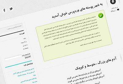 پوسته وردپرس وبلاگی shortnotes
