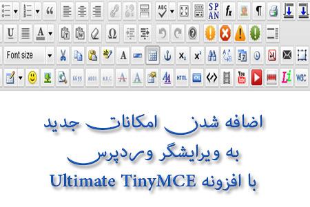 افزونه Ultimate TinyMCE