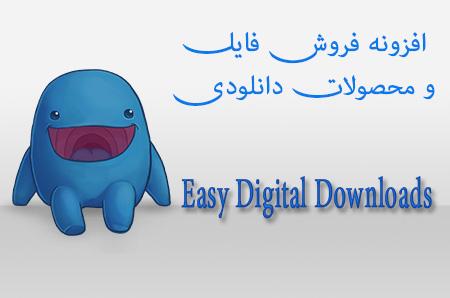 افزونه فروش فایل و دانلود به ازای پرداخت easy digital downloads