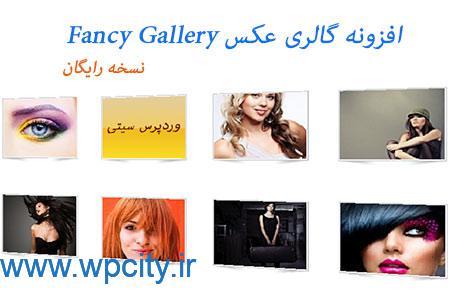 افزونه Fancy Gallery