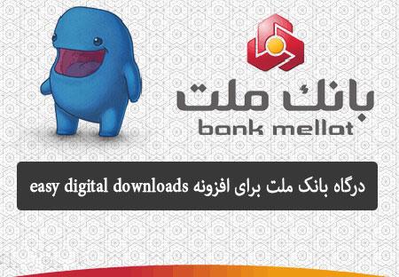 درگاه بانک ملت برای افزونه easy digital downloads