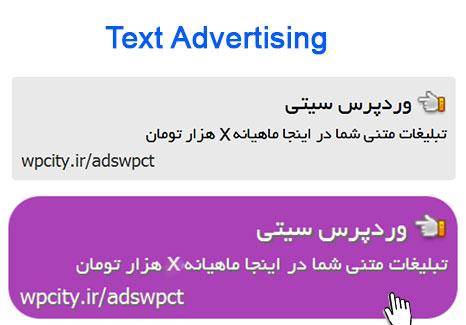 افزونه تبلیغات متنی وردپرس