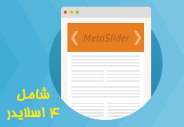 افزونه اسلایدر وردپرس Meta Slider