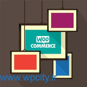 ایجاد گالری داینامیک در ووکامرس با WooCammerce Dynamic Gallery
