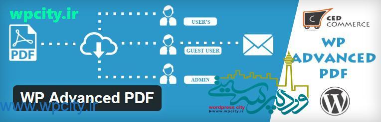 افزونه ساخت PDF
