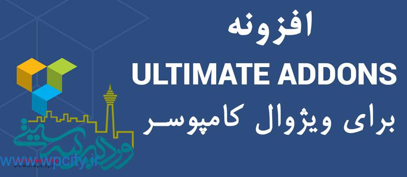 Ultimate VC Addons