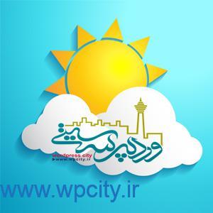 نمایش آب و هوای شهرها در وردپرس