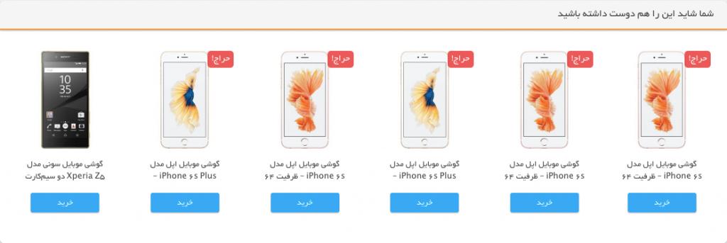 محصولات مشابه