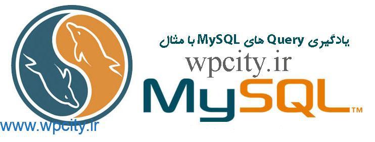 یادگیری Query های MySQL با مثال