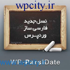 wp-parsidate نسل جدید فارسی ساز وردپرس