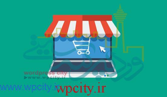 فروش کتاب های الکترونیکی در وردپرس