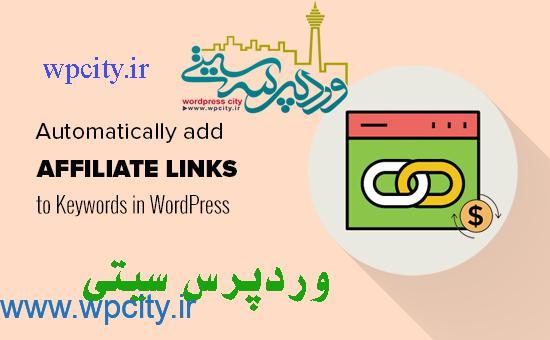 اتصال خودکار کلمات کلیدی به لینک های وابسته