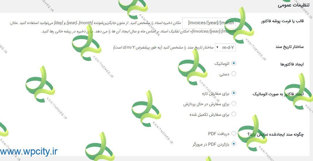 افزونه صدور فاکتور ووکامرس YITH WooCommerce PDF Invoice and Shipping List