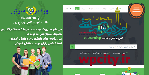قالب آموزشگاهی eLearningWP
