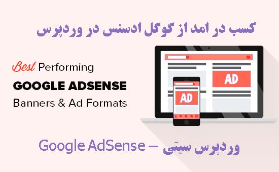 گوگل ادسنس Google AdSense