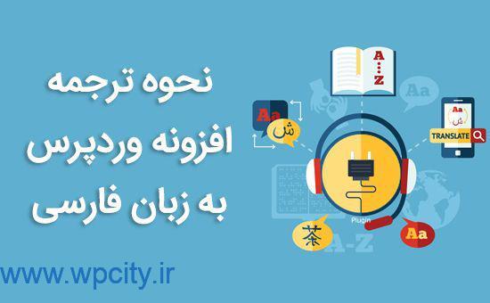 نحوه ترجمه افزونه وردپرس به زبان فارسی