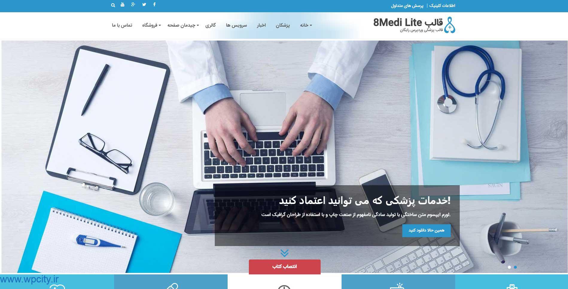 قالب پزشکی وردپرس eightmedilite