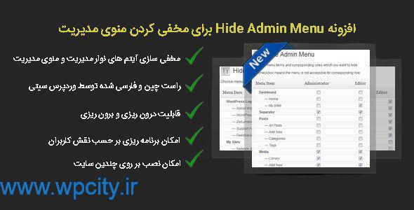 افزونه Hide Admin Menu