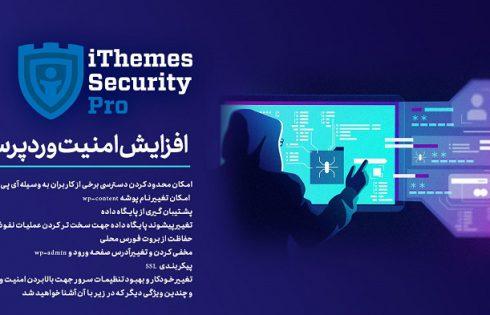 افزونه iThemes Security Pro | کاملترین افزونه امنیت وردپرس