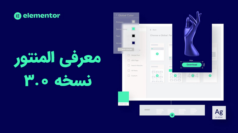 المنتور نسخه 3.0
